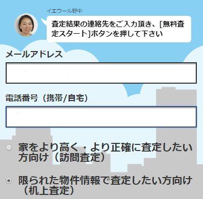 イエウール査定画面-5