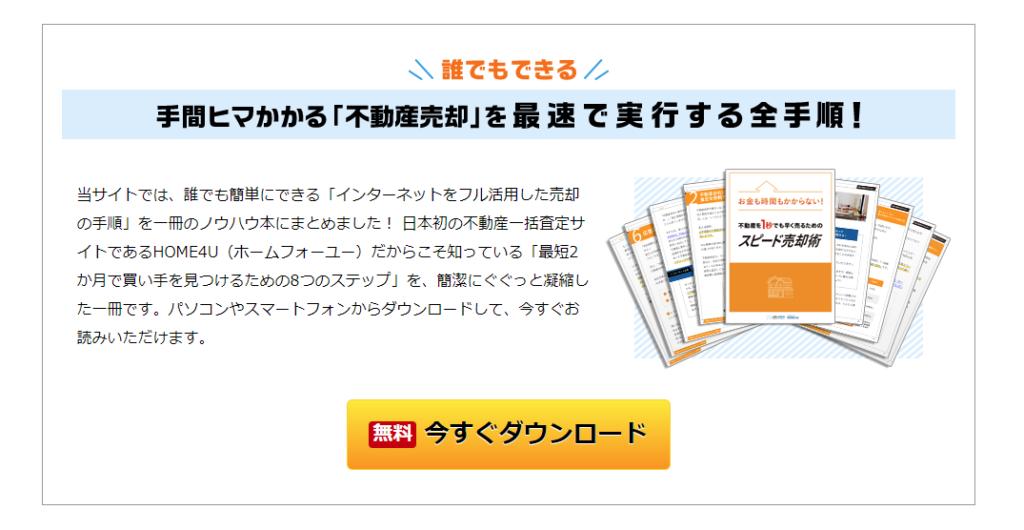 HOME4Uの電子書籍スピード売却術