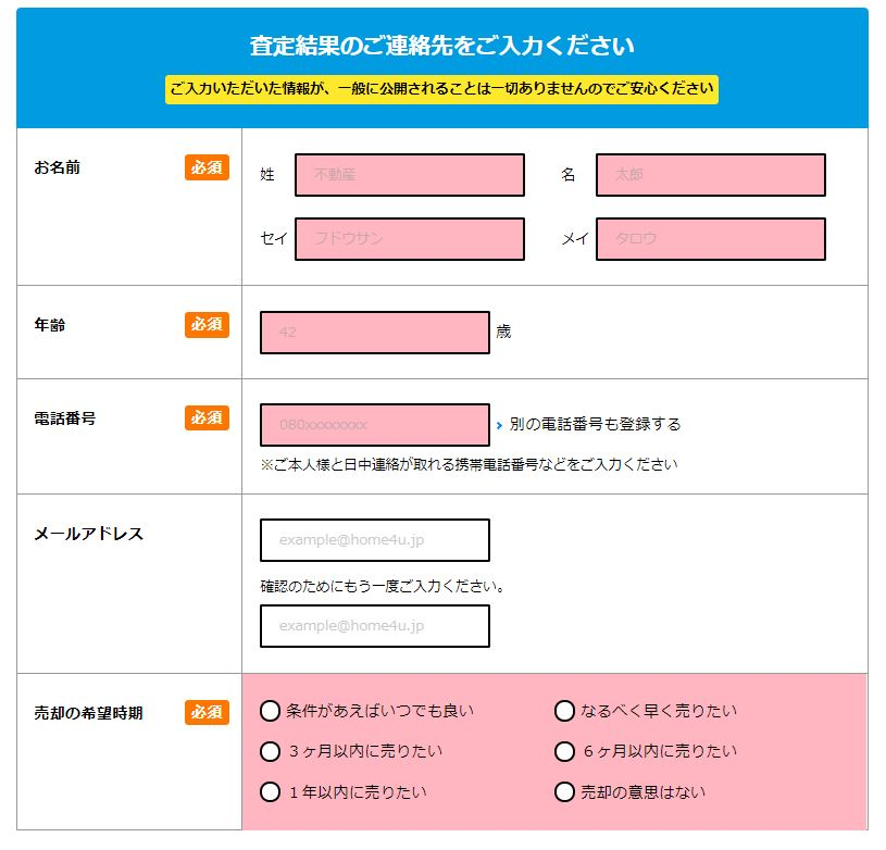 HOME 4 U 査定画面-3
