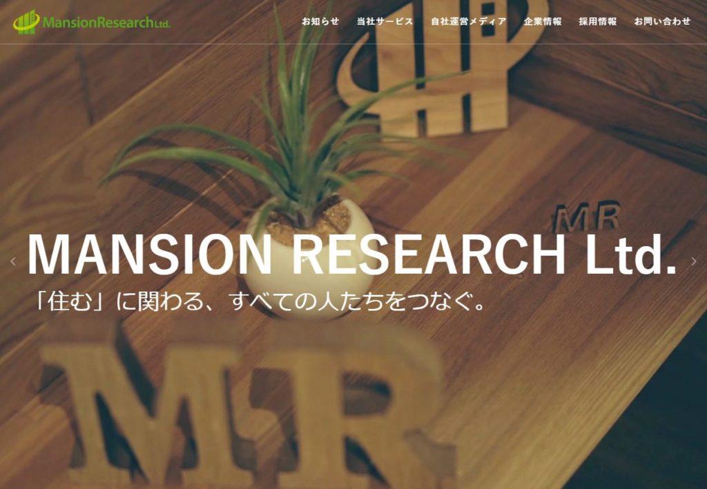 マンションリサーチ株式会社 トップページ