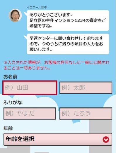 イエウール査定画面-4