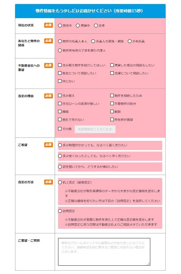 HOME 4 U 査定画面-2