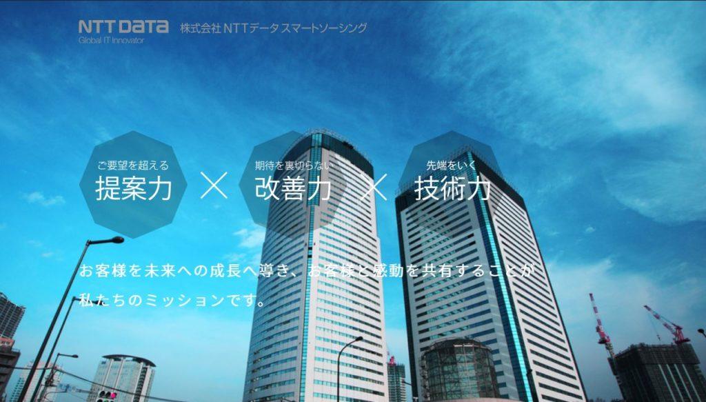 株式会社NTTデータスマートソーシング トップページ