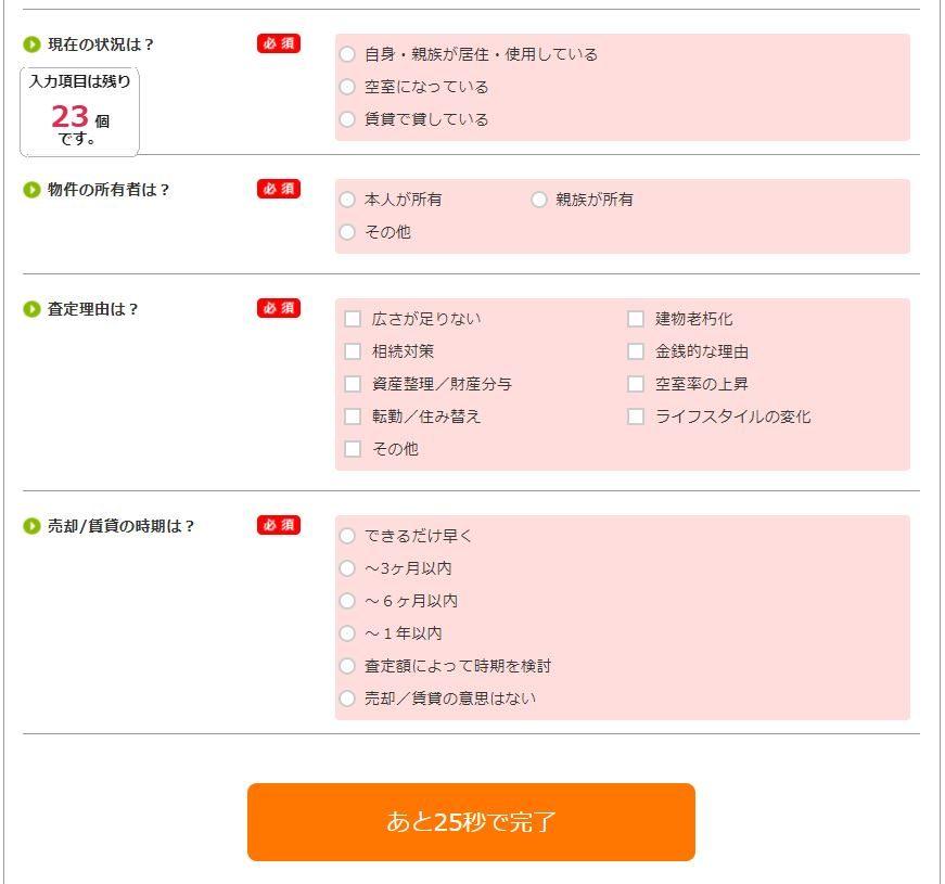 マンションNAVI査定画面-1-2