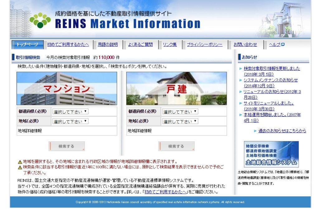 レインズマーケットインフォメーションのトップページ