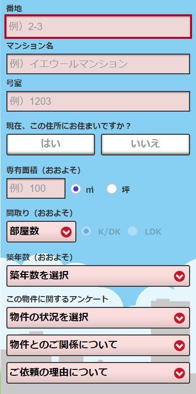イエウール査定画面-3