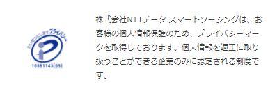 株式会社NTTデータスマートソーシングプライバシーマーク