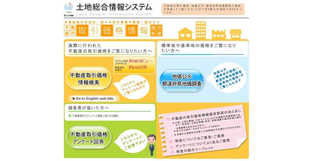 土地総合情報システムトップページ