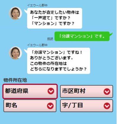イエウール査定画面-2