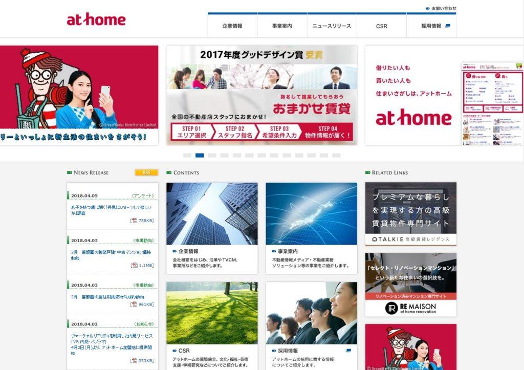 アットホーム株式会社トップページ