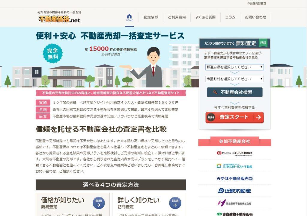 不動産価格.net トップページ