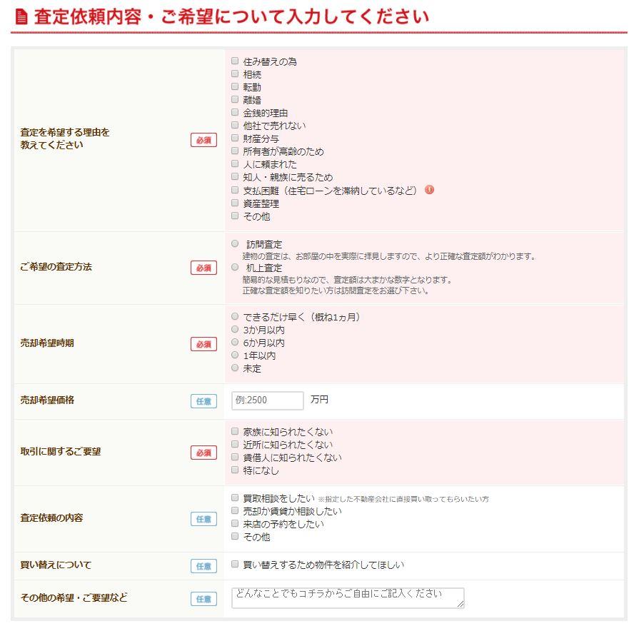 アットホーム 査定画面-2