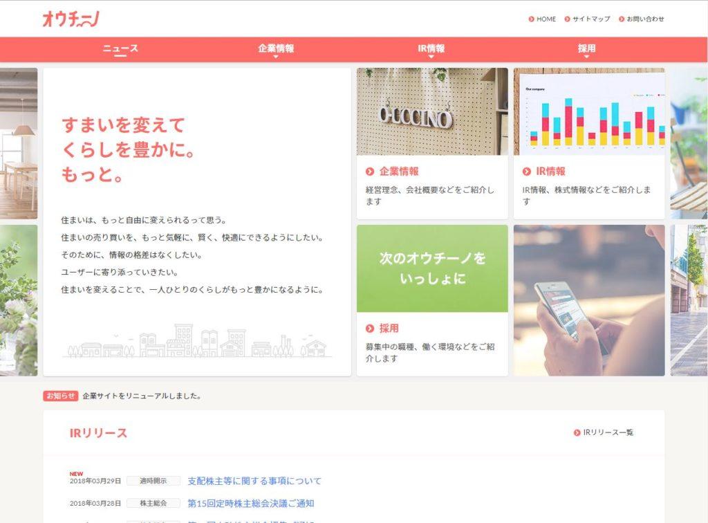 株式会社オウチーノ トップページ