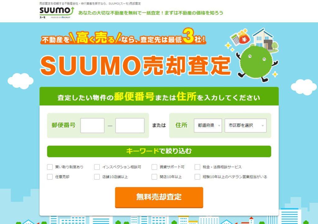 SUUMO不動産査定