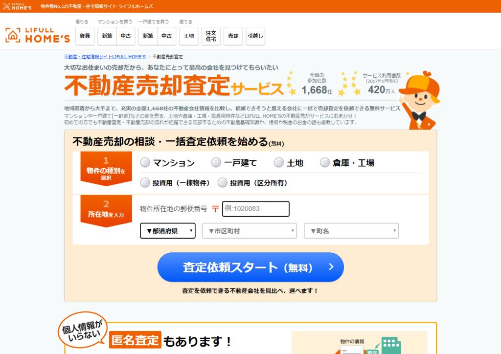 LIFULL HOME'S 不動産売却査定サービス