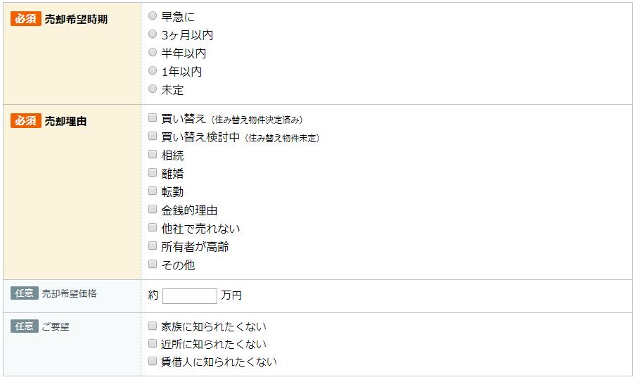 LIFULL HOME'S 査定画面‐2