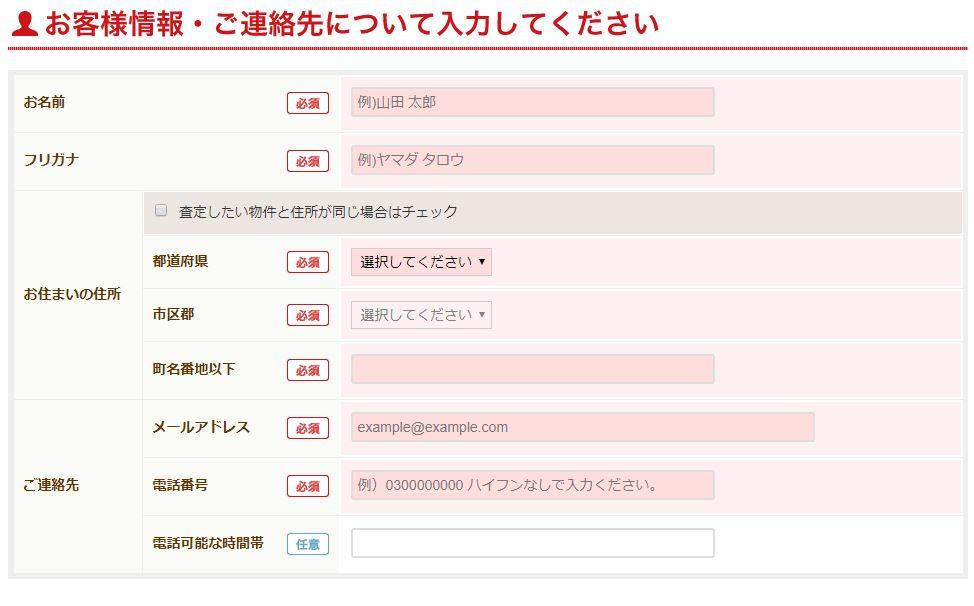 アットホーム 査定画面-3