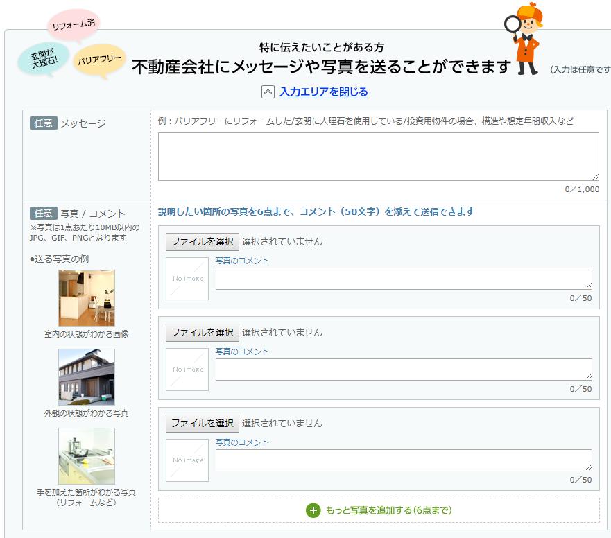 LIFULL HOME'S 査定画面‐4