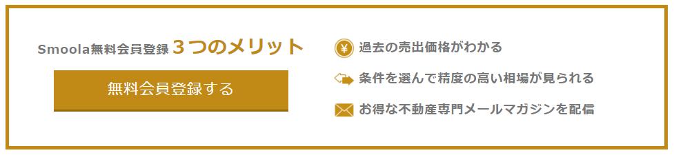会員登録3つのメリット