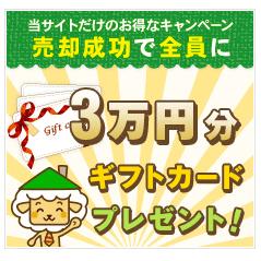3万円分ギフトカードプレゼント