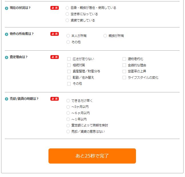 スモーラ 査定画面-1-2