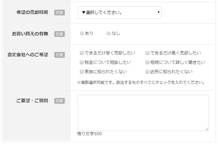 不動産査定エージェント 査定画面-2-2