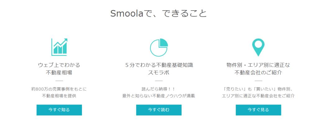 スモーラで、できること