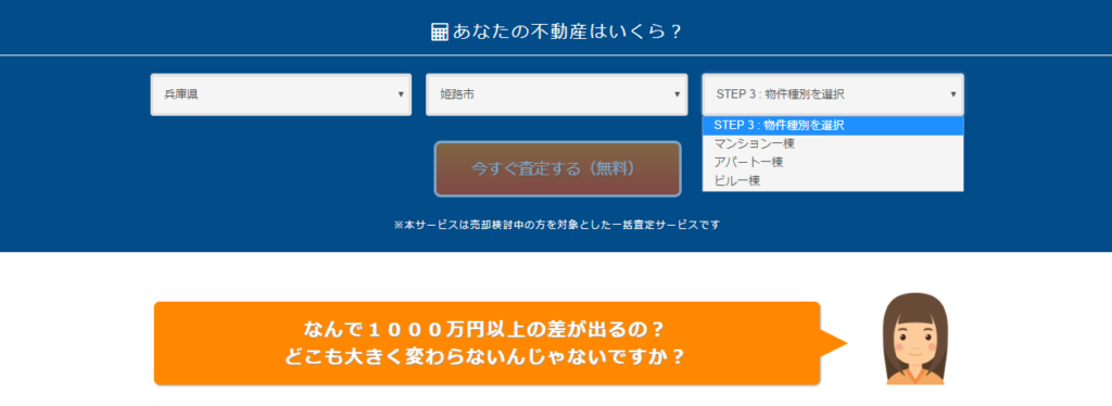 兵庫県姫路市で選択可能な物件種別