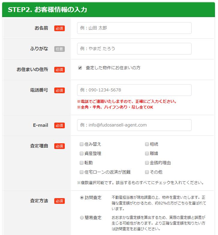 不動産査定エージェント 査定画面-2-1