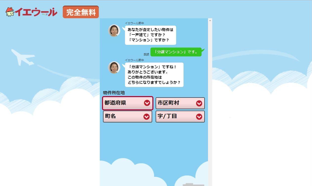 イエウール トップB LINE風