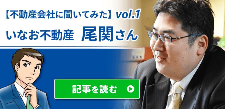 家売る幸作_いなお不動産様インタビュー記事リンク用バナー